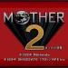 あの神ゲー『MOTHER2(マザー2)』がNew3DS/WiiUで遊べるぞ!