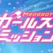 『メダロット ガールズミッション カブトVer./クワガタVer.』で女の子の服が吹き飛ぶ!?
