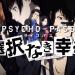 大人気アニメ『PSYCHO-PASS サイコパス 選択なき幸福』がゲーム化!