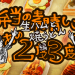 『弁当の素晴しさをあの2度3度~生ハムと焼うどん編』あの手この手を使って弁当を売り切ろう!