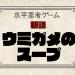 『水平思考ゲーム【新説・ウミガメのスープ】』頭を柔らかくして推理に挑戦するスマホ無料ゲームアプリ!