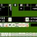 ファミコン初期のレトロゲーム「麻雀」