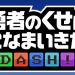 『勇者のくせにこなまいきだDASH!』勇者から魔王を守れ!やりがいMAXなパズルRPG