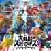 「大乱闘スマッシュブラザーズ SPECIAL」Nintendoswitchにあの神ゲー対戦アクションが登場決定!