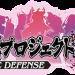 『御城プロジェクト:RE~CASTLE DEFENSE~』人気のシミュレーションRPGである城プロがスマホアプリに!