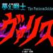 「夢幻戦士ヴァリス」ギャルゲーの始祖と讃えられる女子高生が悪と戦うアクションゲーム