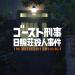 『ゴースト刑事 日照荘殺人事件』VRで見るだけでなく自ら行動し解決へ導く密室殺人事件ドラマ