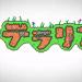 大人気ゲーム『テラリア』をPSvitaとPS4で遊びつくせ!!
