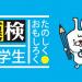 「たのしく・おもしろく 漢検小学生」漢字を読んで書けるようになる楽しいミニゲームがいっぱい!