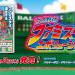 『プロ野球 ファミスタ エボリューション』ファミスタシリーズ2018最新作がSwitch向けのゲームとして登場