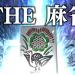 「THE 麻雀」シンプルシリーズの定番ゲームがNintendoswitchで登場