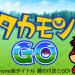 『タカモンGO (鷹の爪団とGO!)〜鷹の爪団とゲットだぜ!〜』これは有りなのか!?鷹の爪団が本気のパロディゲームをリリース!