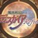 『魔界戦記ディスガイア Refine』初代が美麗なビジュアルで生まれ変わったリメイクゲーム