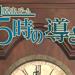 『脱出ゲーム 5時の導き』時計がテーマの独特な世界観の中で抜け出すゲーム