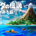 「ゼルダの伝説 夢をみる島」あのゲームが完全リメイク!懐かしのアクションRPG!