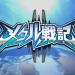 スマホ無料ゲームアプリ『メタル戦記』飛行美少女のド派手シューティングRPG!