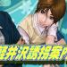 エロティックサスペンスの決定版「軽井沢誘拐案内」