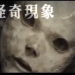 『流行り神2 警視庁怪異事件ファイル』都市伝説が題材のホラーゲーム