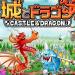 「城とドラゴン」ハチャメチャのモンスタータワーディフェンスゲーム!