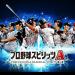 『プロ野球スピリッツA』全野球ファンに贈る実写みたいなスマホゲームアプリ