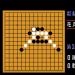 奥深きレトロゲーム「五目ならべ連珠」