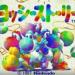 「ヨッシーストーリー」絵本の世界を大冒険する異色ゲーム!
